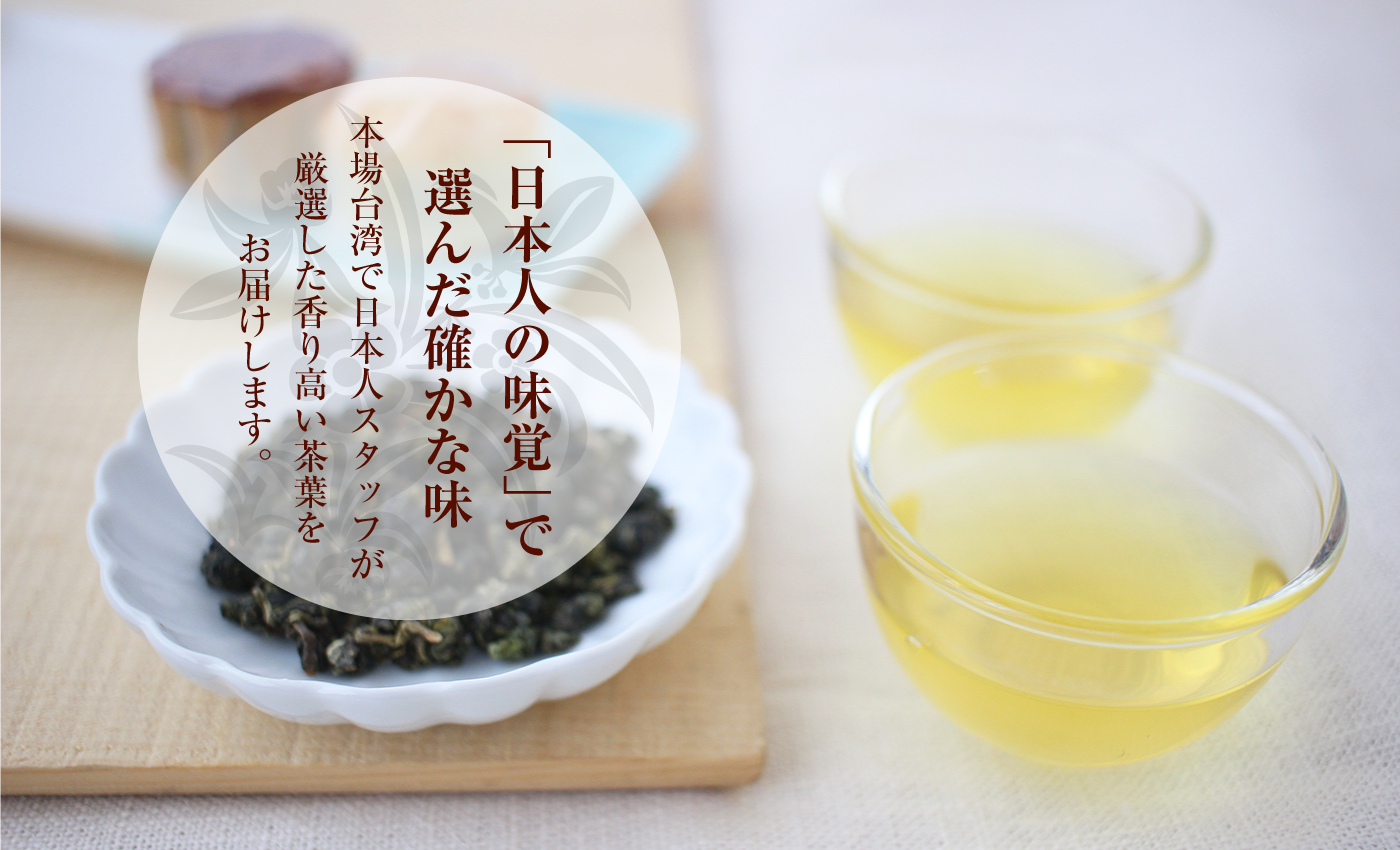 「日本人の味覚」で選んだ確かな味